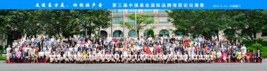 2013_China_meeting_3