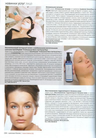 2014_4_NEW treatment Krasivo Biz
