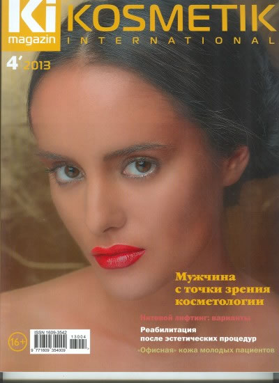 Kosmetik International Cover page