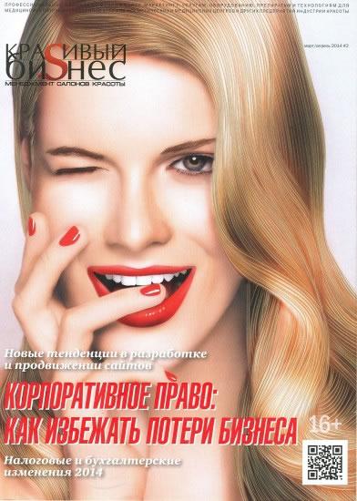 2014_Cover Krasivo Biz