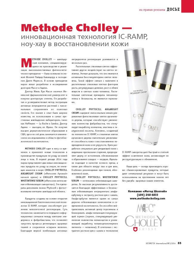thumbnail of 2014_Kosmetic International Ic-Ramp