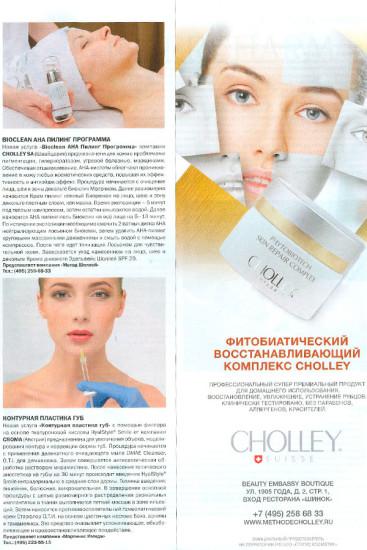 2016_Krasivo_CHYPhytobiotech