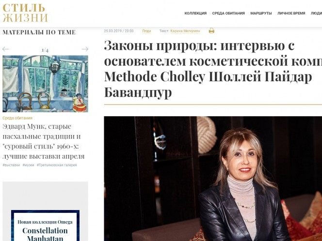 CHOLLEY_Russia30th_interview_Magazine1