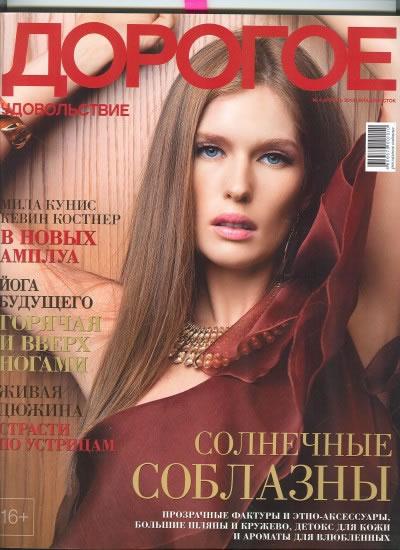 DU Aprile Cover page