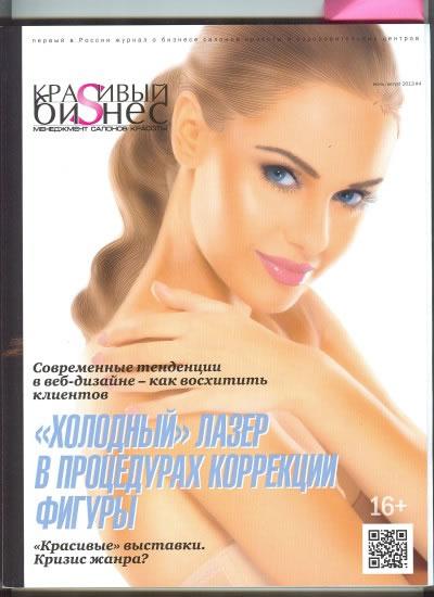 Krasiviy Business Jylu-August Cover page