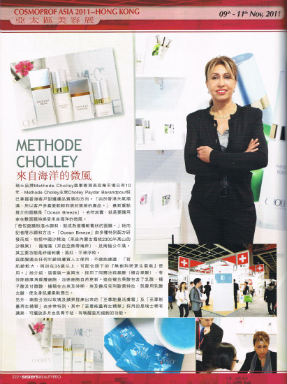interview with HK Beauty
